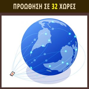 proothisi-akiniton-se-32-hores
